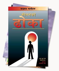 Nepali products