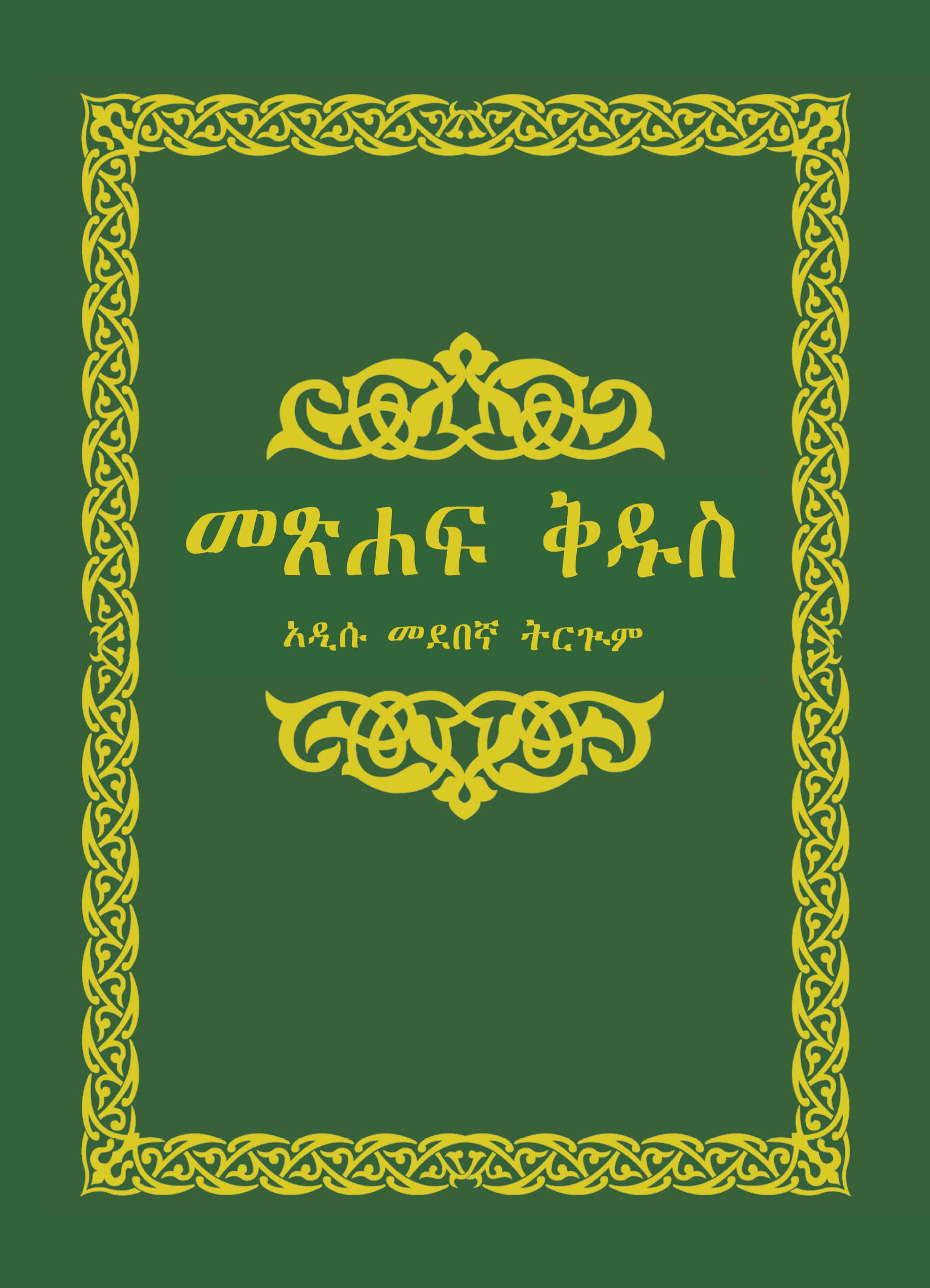 Bible (Green Decorative Edition)