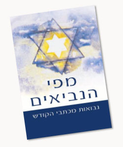 Hebrew products