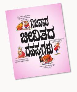 Kannada products