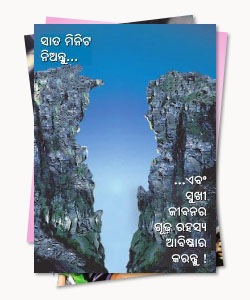 Odia products