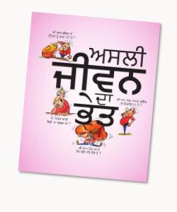 Punjabi products